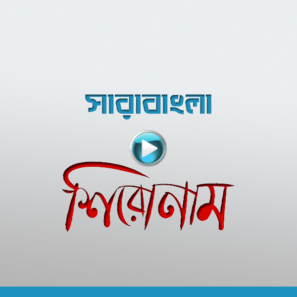 দুপুর ২টার সারাবাংলা শিরোনাম