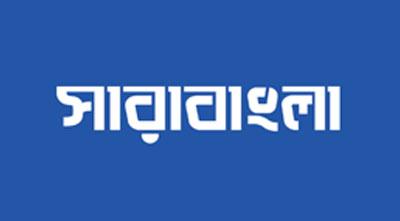 থাকুন সারাবাংলা'য় সারাক্ষণ