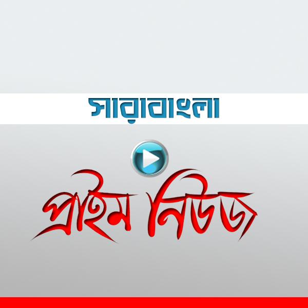 সারাবাংলা প্রাইম নিউজ