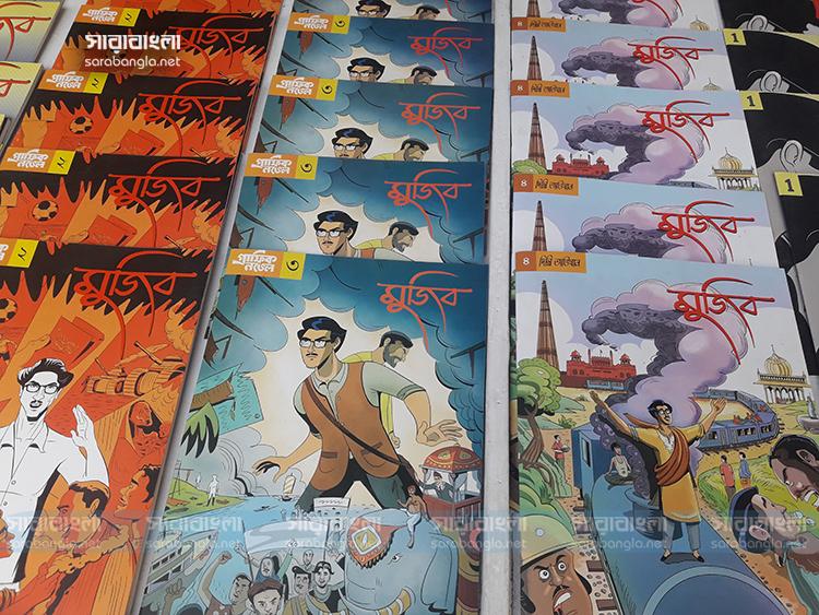মেলায় বঙ্গবন্ধুর জীবনীভিত্তিক গ্রাফিক নভেল 'মুজিব'