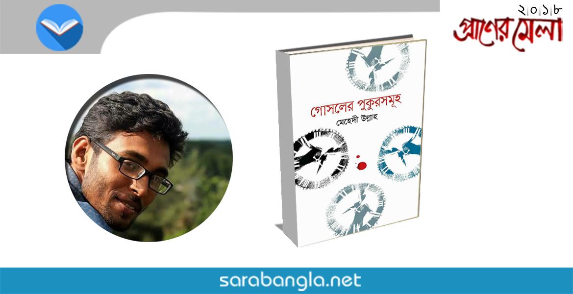 মেহেদী উল্লাহর প্রথম উপন্যাস 'গোসলের পুকুরসমূহ'
