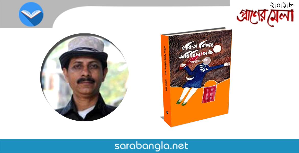 পাবলো শাহির প্রবন্ধগ্রন্থ 'কবিতা বিষয়ে অধিবিদ্যা পাঠ'