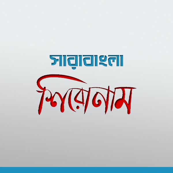 সারাবাংলা শিরোনাম