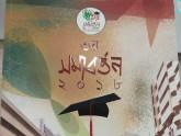 বিএসএমএমইউ সমাবর্তন : ৪২ জন মিলে ব্যানার-সম্পাদকীয়তে এত ভুল!