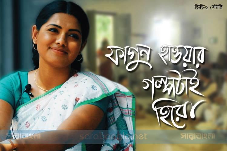 'ফাগুন হাওয়ায়'-এর গল্পটাই হিরো