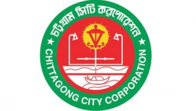 ৩ হাজার কোটি টাকা বরাদ্দ চেয়েছে চট্টগ্রাম সিটি করপোরেশন