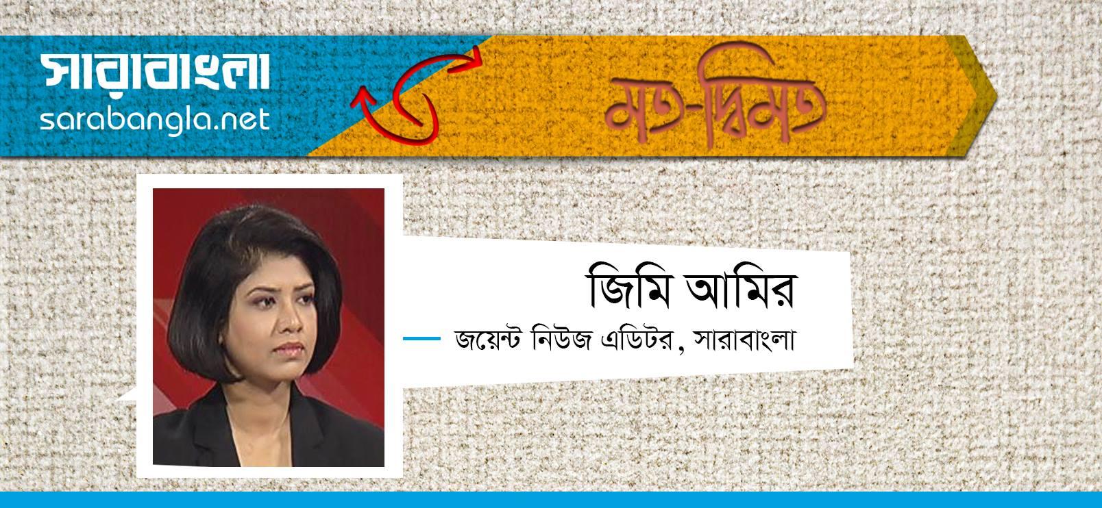 রানা প্লাজা, বাংলাদেশের আজীবনের ক্ষত