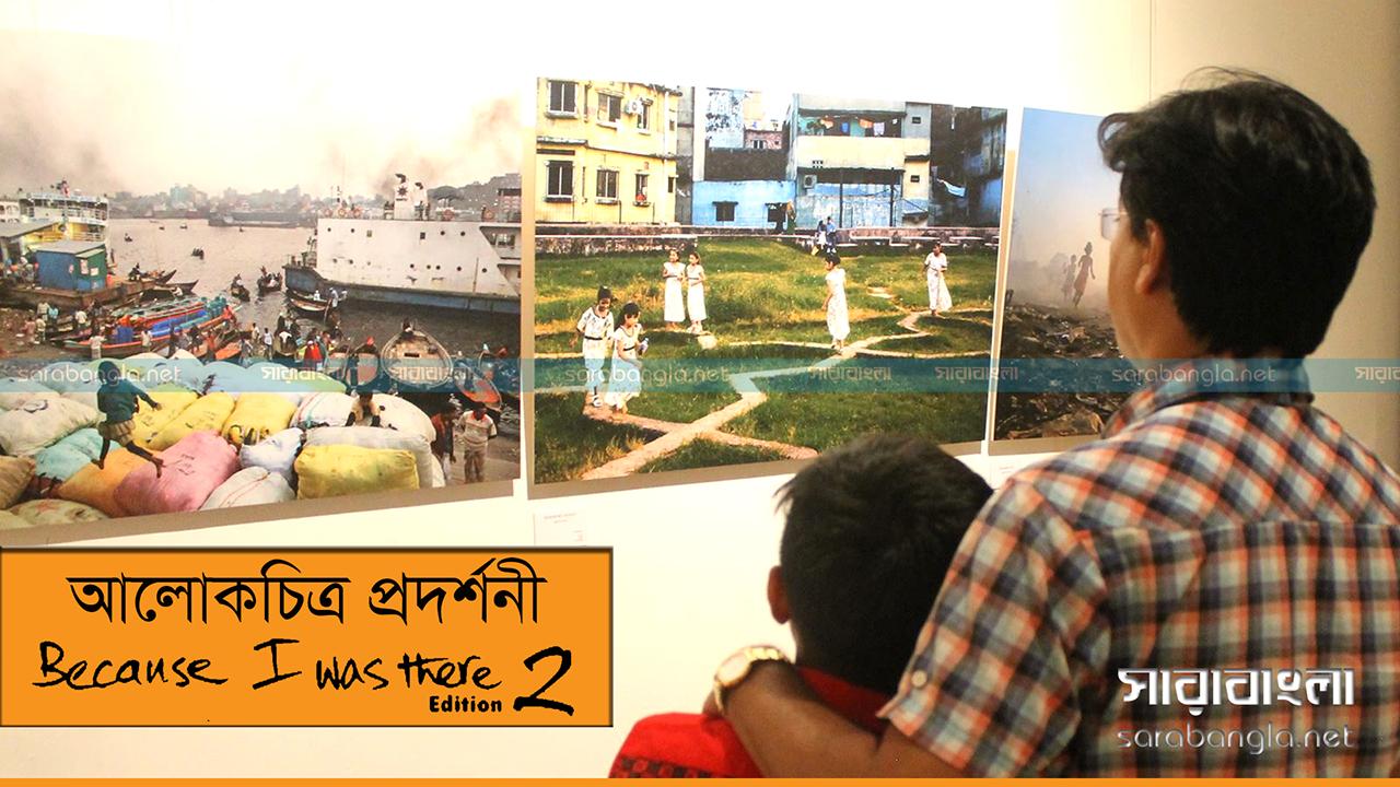 বিকজ আই ওয়াজ দেয়ার এডিশন -২ । সারাবাংলা