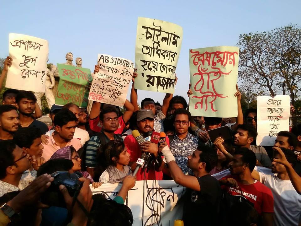 কোটা আন্দোলন: বিশ্ববিদ্যালয় শিক্ষকদের বিবৃতি