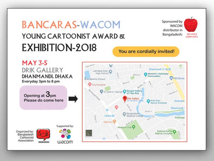 কার্টুন প্রদর্শনী ও তরুণ কার্টুনিস্ট পুরস্কার- ২০১৮