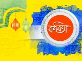 মারুফুল ইসলাম-এর কবিতা 'প্রবোধ'