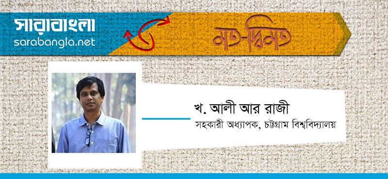 ঢাকা বিশ্ববিদ্যালয়: অসময়ে অপ্রাসঙ্গিক আলাপ