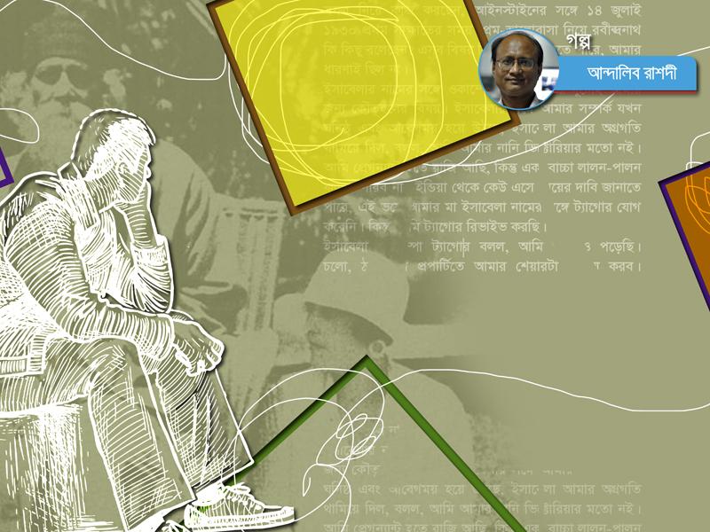 ট্যাগোর || আন্দালিব রাশদী