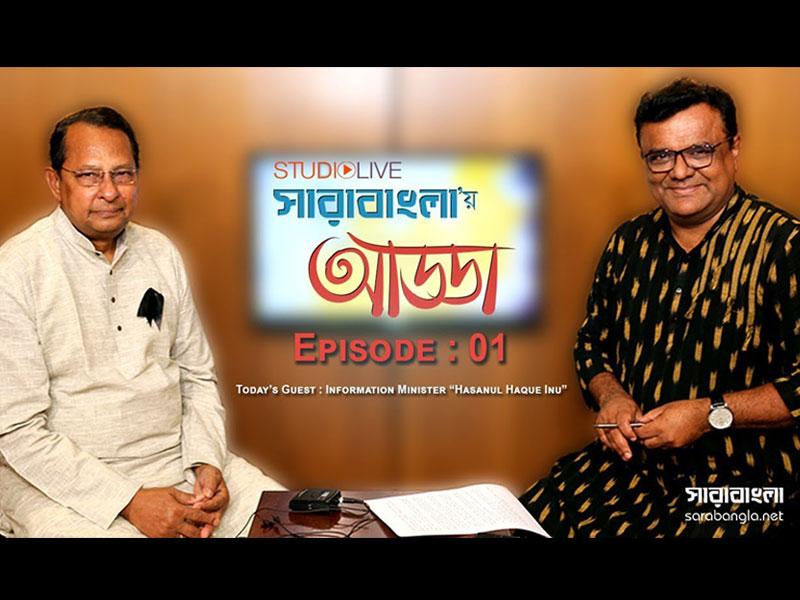 সারাবাংলায় আড্ডা (পর্ব-১) || তথ্যমন্ত্রী হাসানুল হক ইনু
