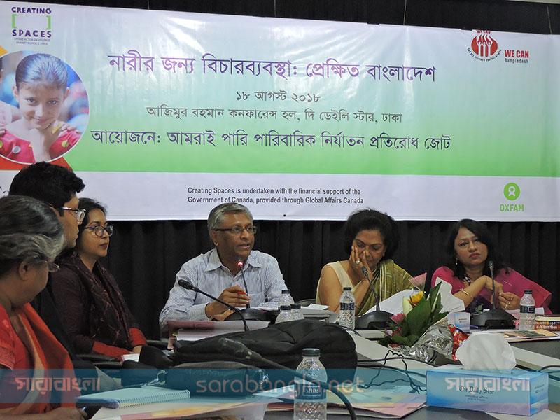 'বিচার ব্যবস্থায় নারীরা চ্যালেঞ্জের সম্মুখীন'