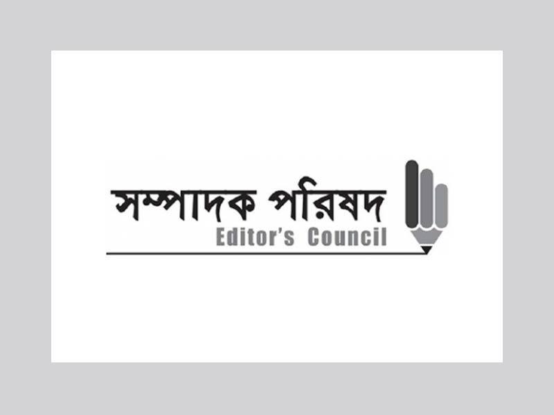 ডিজিটাল নিরাপত্তা আইন: সম্পাদক পরিষদের মানববন্ধন শনিবার