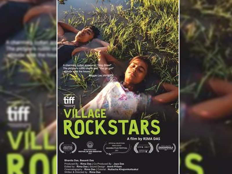 ভারতের হয়ে অস্কারে যাচ্ছে অসমীয় সিনেমা 'ভিলেজ রকস্টারস'