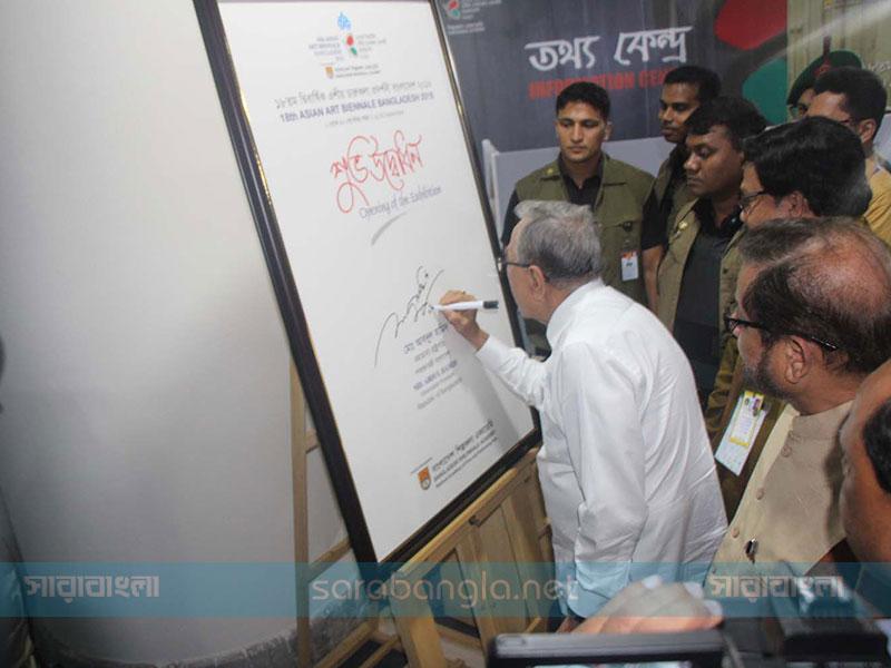 দ্বি-বার্ষিক এশীয় চারুকলা প্রদর্শনীর উদ্বোধন করলেন রাষ্ট্রপতি