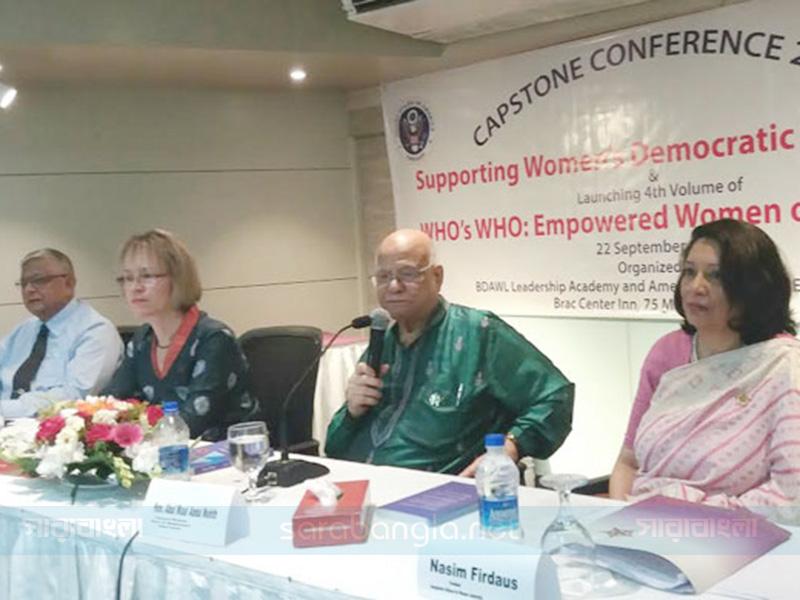 'নারী স্বাধীনতা নিশ্চিত করতে না পারলে অগ্রগতি অসম্পূর্ণ'