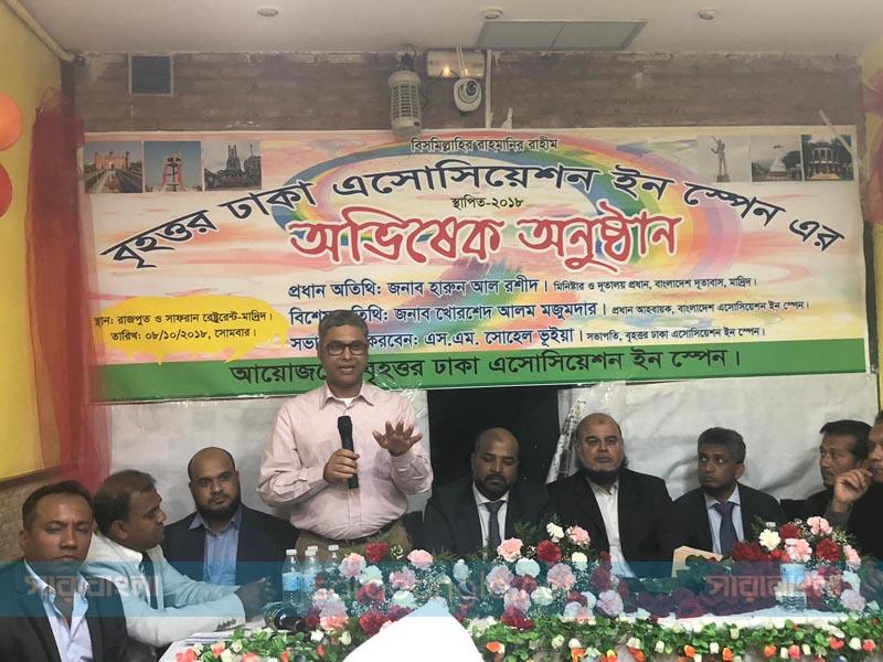'বৃহত্তর ঢাকা অ্যাসোসিয়েশন ইন স্পেন'-এর অভিষেক অনুষ্ঠিত