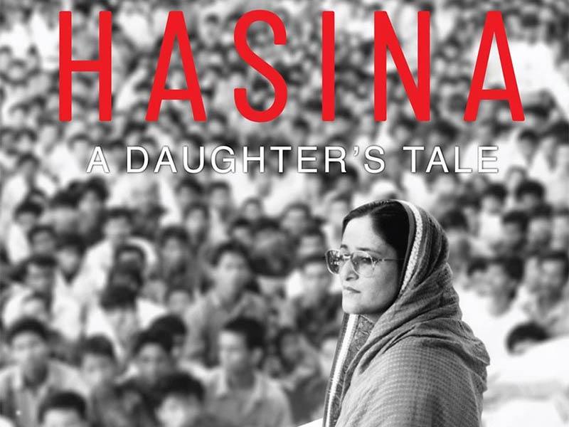 হাসিনা আ ডটার'স টেল: প্রত্যাশার পুরোটাই পূর্ণ