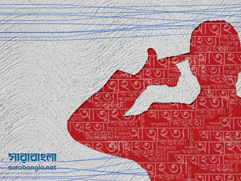 'মৃত্যুইচ্ছা'কে হালকাভাবে নেওয়ায় আত্মহত্যা বাড়ছে