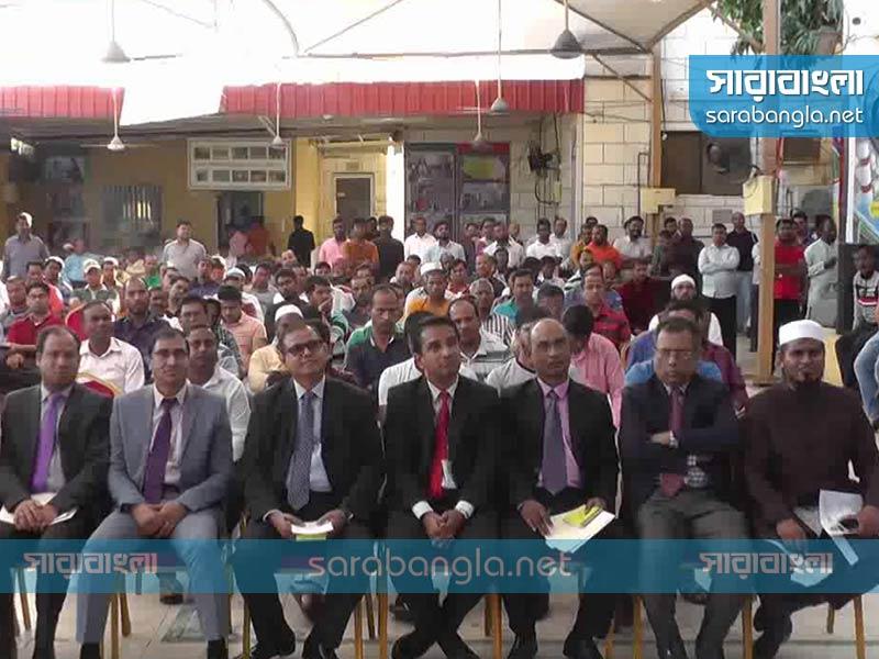 জেদ্দা কনস্যুলেটে আন্তর্জাতিক অভিবাসী দিবস উদযাপিত