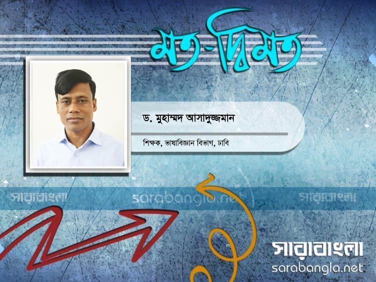 বাংলা ভাষাচর্চার সাম্প্রতিক চালচিত্র