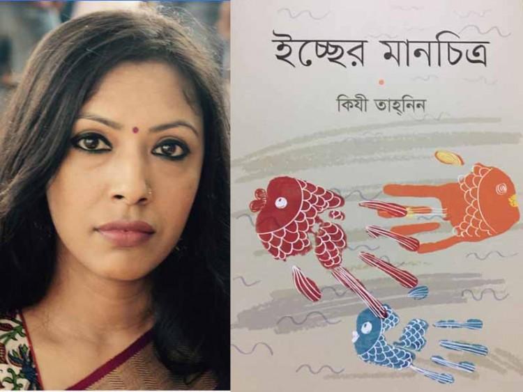 বই আলোচনা: কিযী তাহ্নিন ও তার 'ইচ্ছের মানচিত্র'