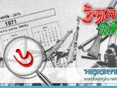 টিক্কা খানকে গভর্নর নিয়োগ, সারাদেশে প্রতিবাদ বিক্ষোভ