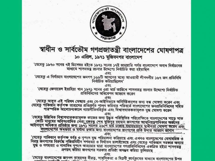 ১০ এপ্রিল, ১৯৭১: স্বাধীনতার ঘোষণা ও স্বাধীনতার ঘোষণাপত্র