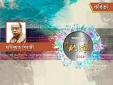 অচিন মূকাভিনয় : হাবীবুল্লাহ সিরাজী