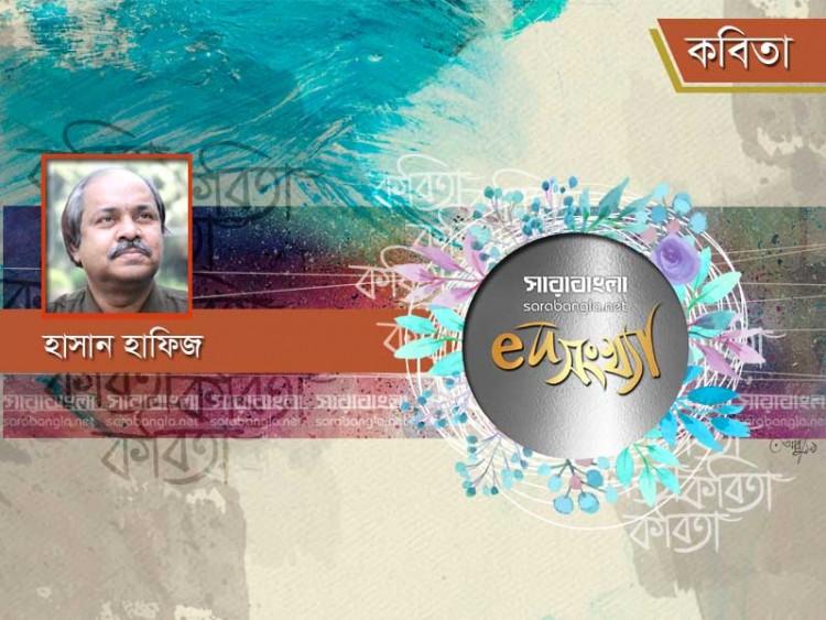 হাসান হাফিজ : মানবজন্মের ময়নাতদন্ত