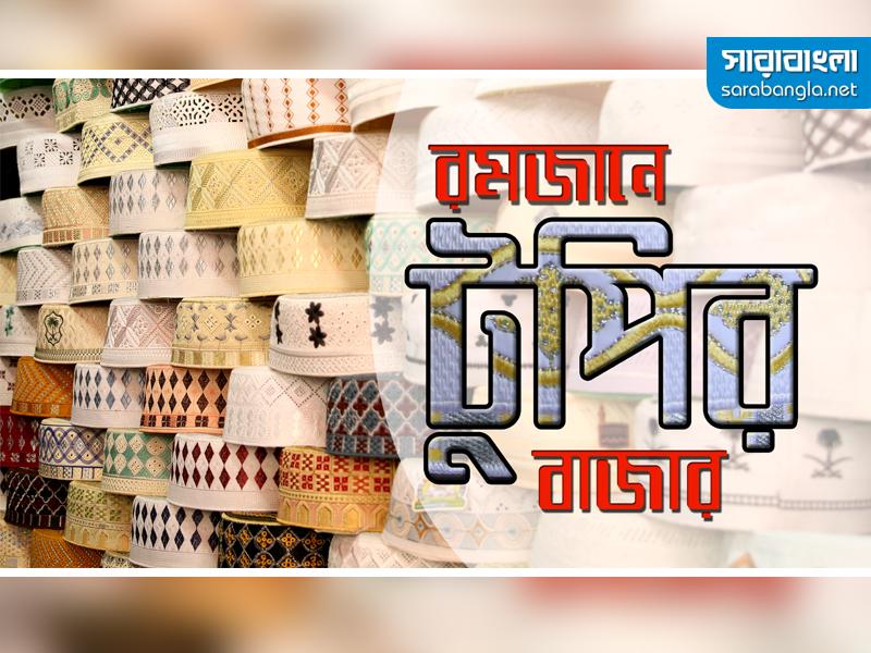 রমজানে টুপির বাজার