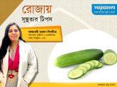 রোজায় শসা খান, সুস্থ থাকুন