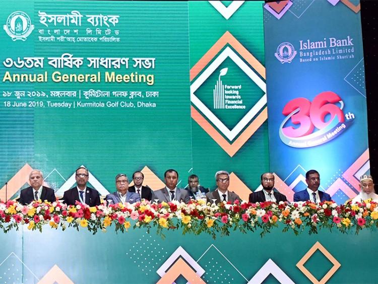 ইসলামী ব্যাংকের ৩৬তম বার্ষিক সাধারণ সভা অনুষ্ঠিত