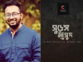 ভাগ্যবঞ্চিত একব্যক্তির কাহিনী নিয়ে 'সুড়ঙ্গ মাসুদ'