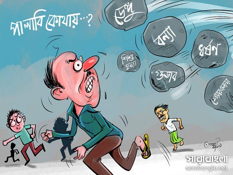 আজকের কার্টুন: পালাবি কোথায়?
