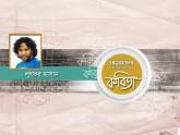 লুৎফর হাসান-এর কবিতা 'ছুটি'