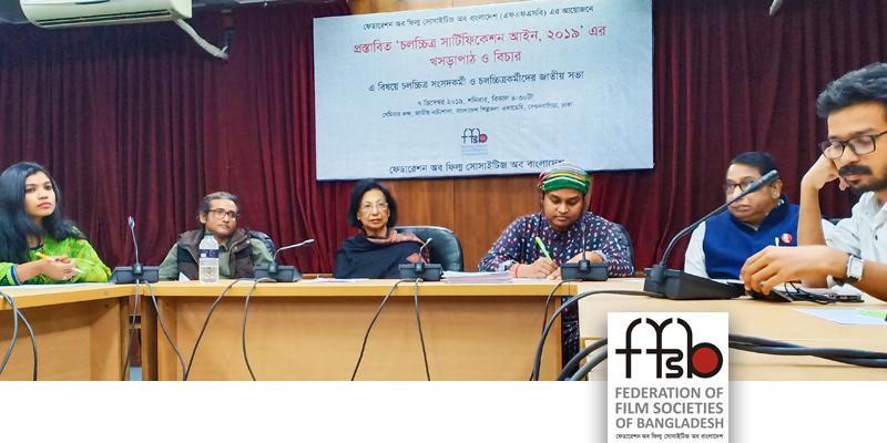 'চলচ্চিত্র সার্টিফিকেশন আইন নির্মাতা ও কর্মীদের জন্য প্রতিবন্ধক'