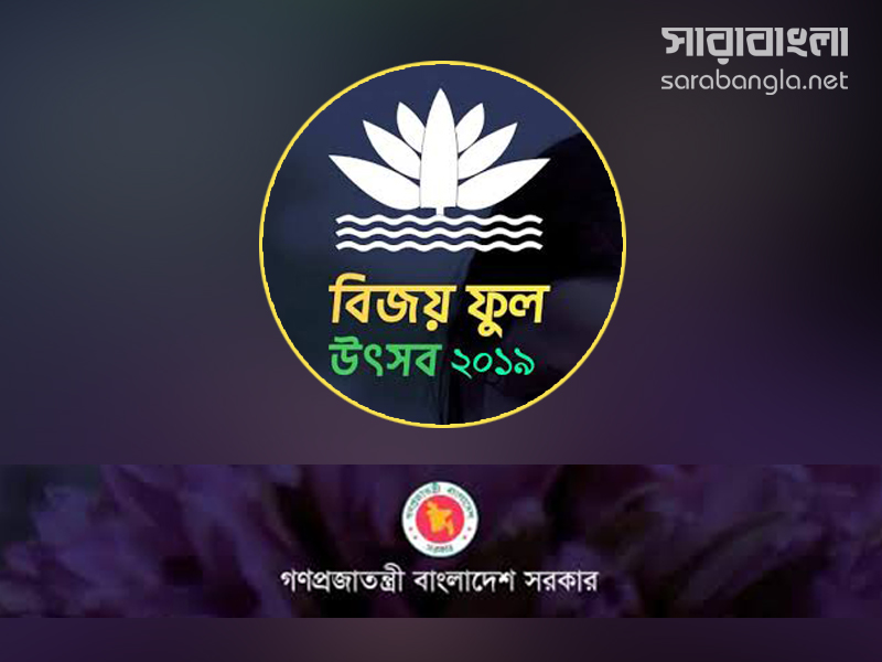 'বিজয় ফুল প্রতিযোগিতা ২০১৯'র চূড়ান্ত পর্ব শুক্রবার