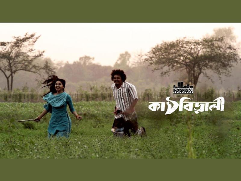 সেন্সর পেলো 'কাঠবিড়ালি'