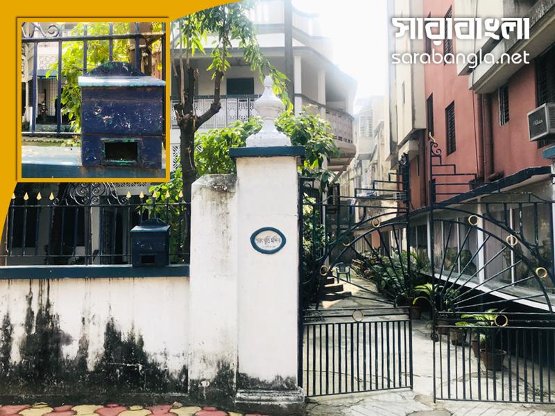 শরৎবাবুর নাটকীয় নীল চিঠির বাক্স