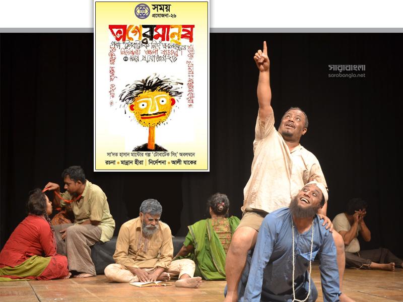 মরমী নাট্যমেলায় সময় নাট্যদলের 'ভাগের মানুষ'