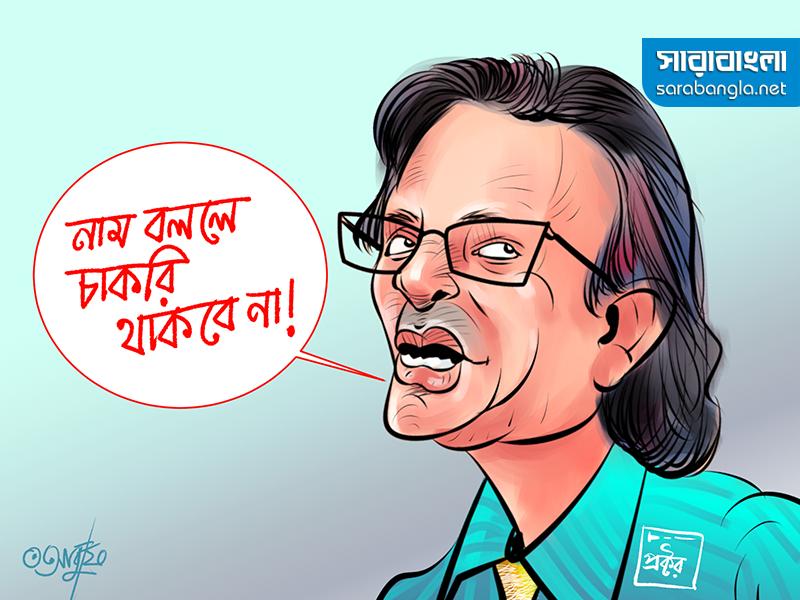 আজকের কার্টুন: নাম বললে চাকরি থাকবে না