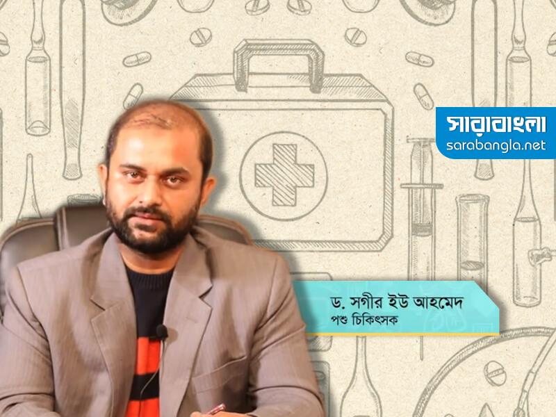 Dr.-Sagir