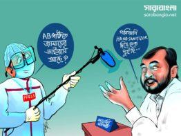 আজকের কার্টুন: জামায়াত নেতার এ বি পার্টি