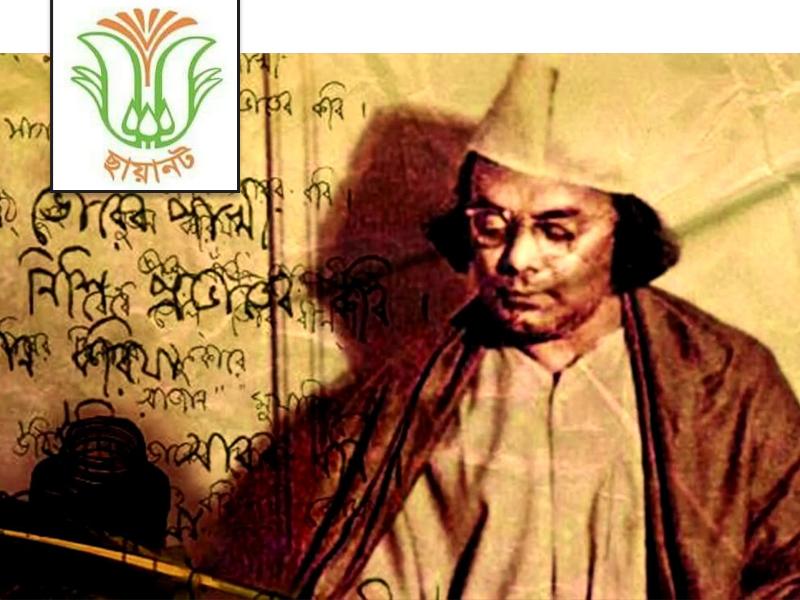 নজরুলপ্রয়াণদিবসে ছায়ানটের 'মিলনে বিরহে নজরুল'