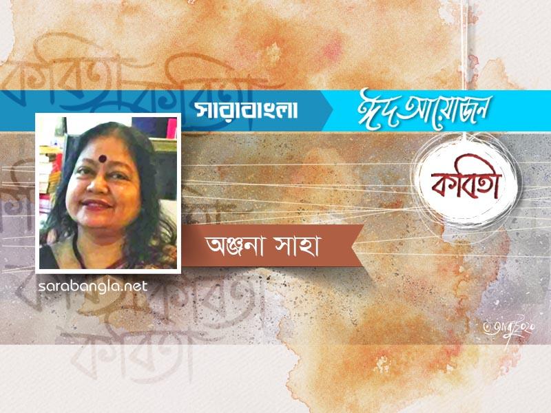 অঞ্জনা সাহার কবিতা 'মেঘমল্লার'