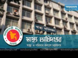 স্বাস্থ্য অধিদফতরে ১৪ ঠিকাদারি প্রতিষ্ঠান 'কালো তালিকাভুক্ত'